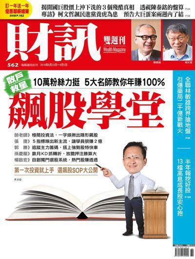 財訊雙週刊 [第562期]:飆股學堂