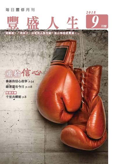 豐盛人生 [2018年09月號]:每日靈修月刊:重拾信心