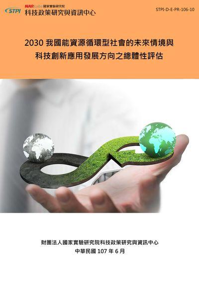 2030我國能資源循環型社會的未來情境與科技創新應用發展方向之總體性評估