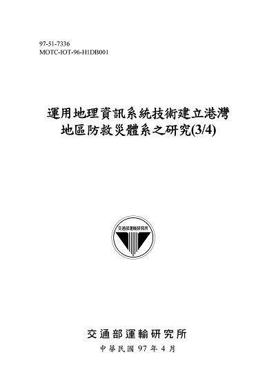 運用地理資訊系統技術建立港灣地區防救災體系之研究. (3/4)