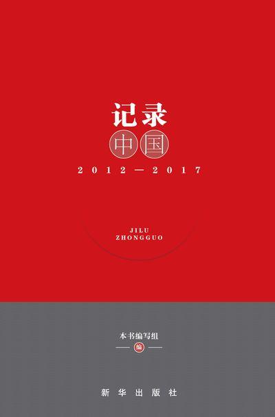 記錄中國:2012-2017
