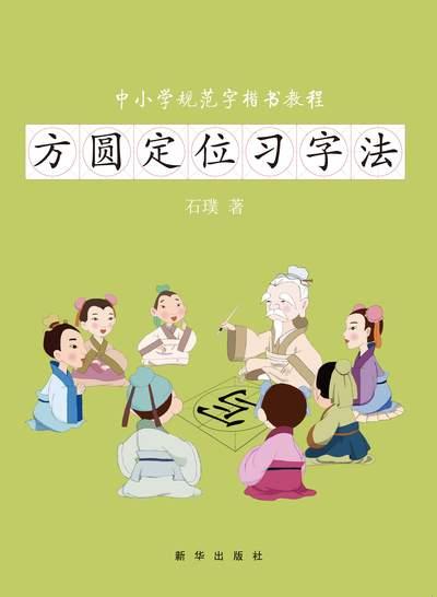 方圓式定位習字法:中小學規範字楷書教程