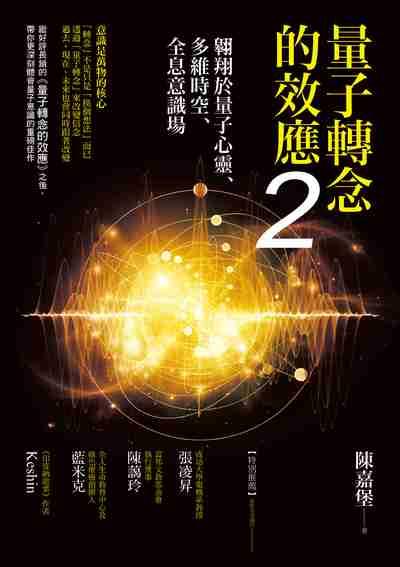 量子轉念的效應:翱翔於量子心靈、多維時空、全息意識場. 2