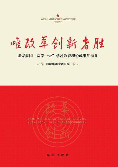 """唯改革創新者勝:陽煤集團""""兩學一做""""學習教育理論成果彙編. II"""