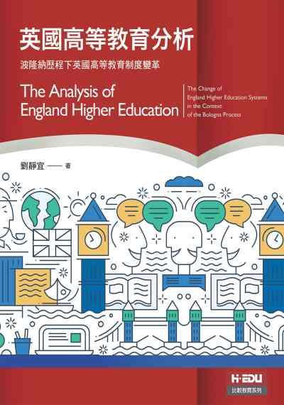 英國高等教育分析:波隆納歷程下英國高等教育制度變革