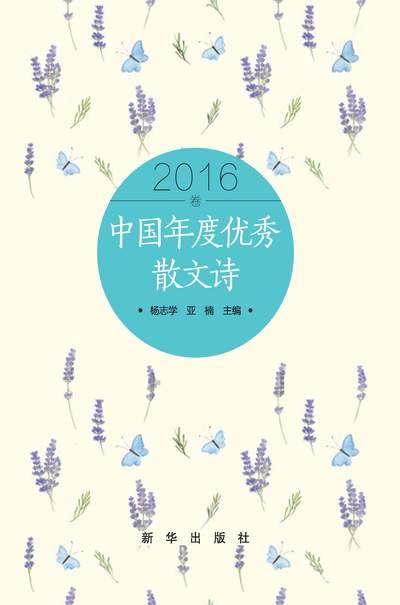 中國年度優秀散文詩. 2016卷