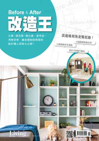Living & Design:Before & After改造王