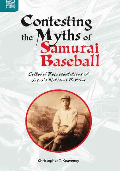 Contesting the myths of samurai baseball:cultural representations of Japan