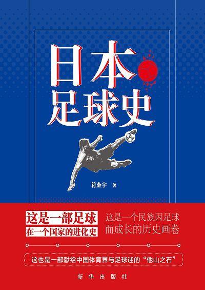 日本足球史