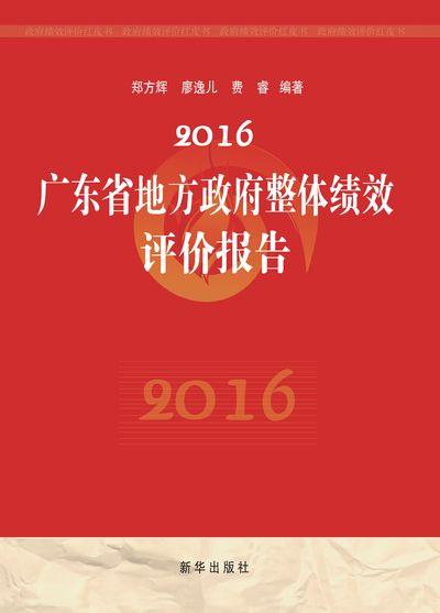 廣東省地方政府整體績效評價報告. 2016