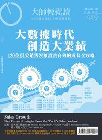 大師輕鬆讀 2012/07/25 [第449期] [有聲書]:大數據時代創造大業績 : 120位頂尖銷售領袖證實有效的成長全攻略