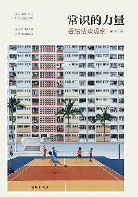 常識的力量:香港法政觀察