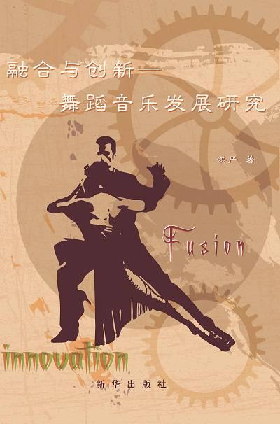 融合與創新:舞蹈音樂發展研究