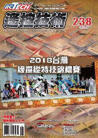 遙控技術 [第238期]:2018台灣線操縱特技錦標賽