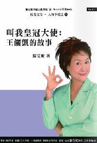 叫我皇冠大使:王儷凱的故事 : 由1千元到260億的傳銷傳奇