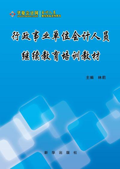 行政事業單位會計人員繼續教育培訓教材