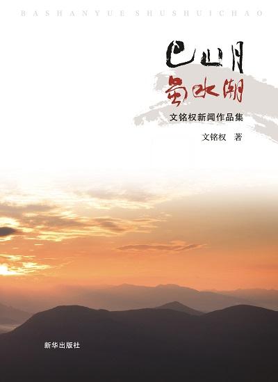 巴山月蜀水潮:文銘權新聞作品集