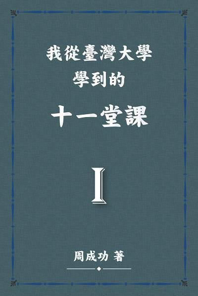 我從臺灣大學學到的十一堂課. I