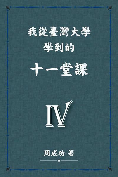 我從臺灣大學學到的十一堂課. IV