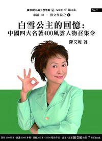 白雪公主的回憶:中國四大名著400風雲人物召集令
