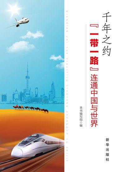 千年之約:「一帶一路」連通中國與世界