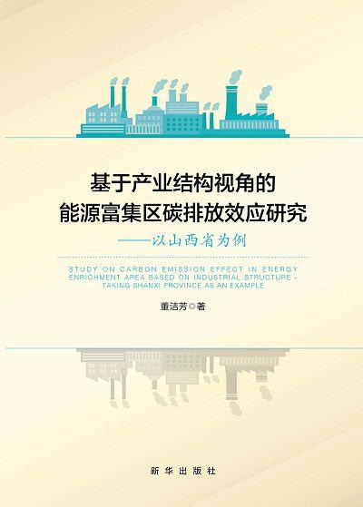 基於產業結構視角的能源富集區碳排放效應研究:以山西省為例