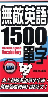 無敵英語1500單字 [有聲書]