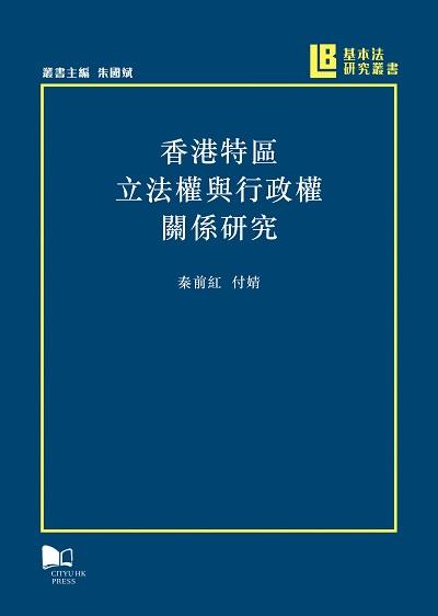 香港特區立法權與行政權關係研究