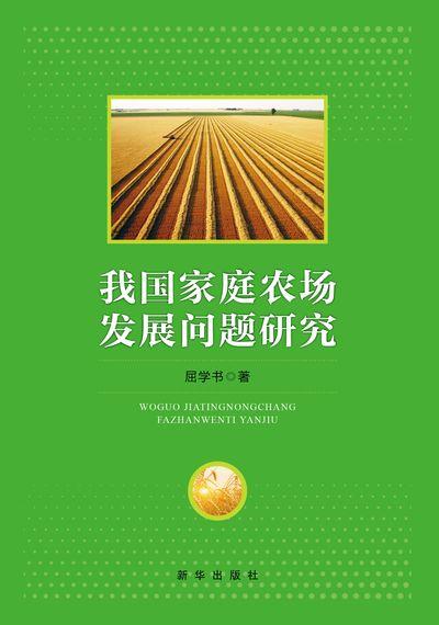 我國家庭農場發展問題研究