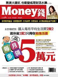 Money錢 [第132期]:跟著這樣做 每月多領5萬元