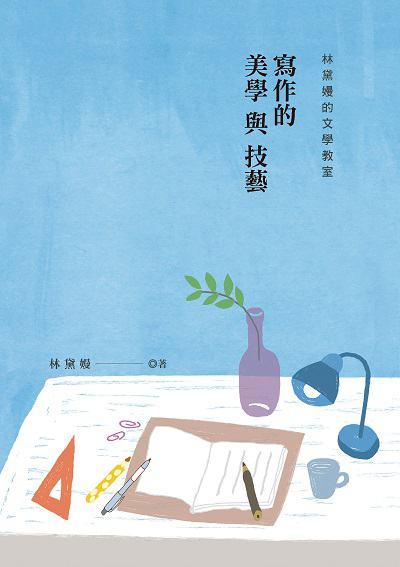 寫作的美學與技藝:林黛嫚的文學教室