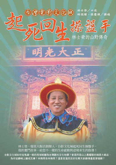 台灣電影文化城起死回生操盤手:林士榮的山野傳奇