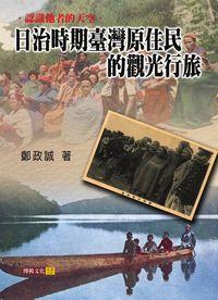 認識他者的天空:日治時期臺灣原住民的觀光行旅