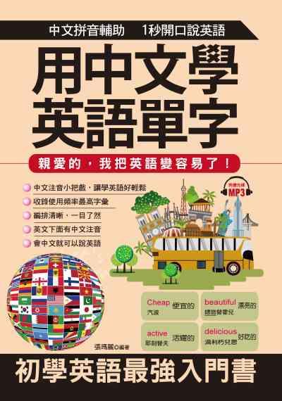 用中文學英語單字 [有聲書]:親愛的, 我把英語變容易了!