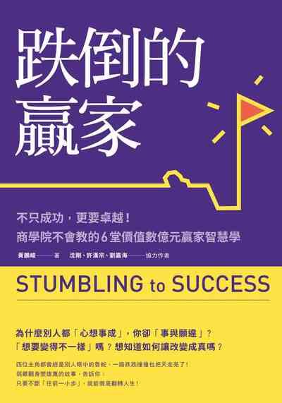 跌倒的贏家:不只成功, 更要卓越!商學院不會教的6堂價值數億元贏家智慧學