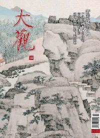 大觀月刊 [第108期]:蕭雲從 專輯