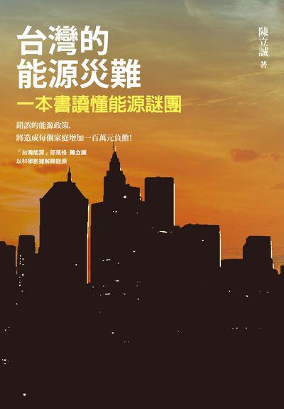 台灣的能源災難:一本書讀懂能源謎團