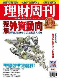 理財周刊 2018/08/31 [第940期]:聚焦外資動向