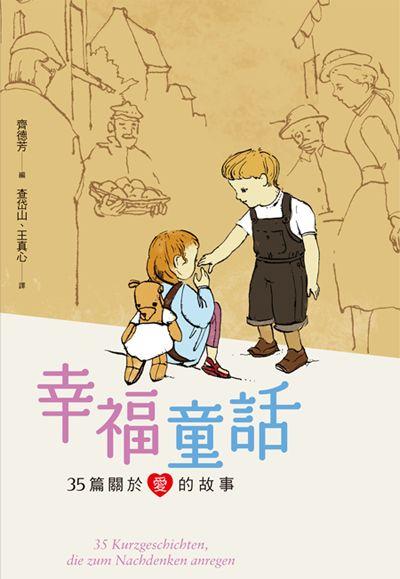 幸福童話:35篇關於愛的故事