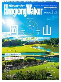 Hongkong Walker [第143期]:晴天の國 岡山