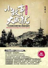 學校沒教的小故事, 大成就:一生受用的100則中國人物成功故事