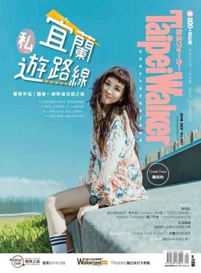 Taipei Walker [第257期]:私 宜蘭旅遊線