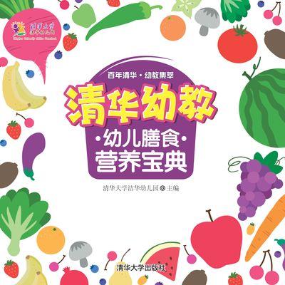 清華幼教幼兒膳食營養寶典