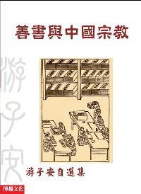 善書與中國宗教:游子安自選集