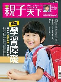 親子天下 [第102期]:跨越學習障礙