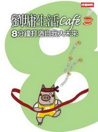 劉墉生活Cafe:8分鐘打造自我大未來