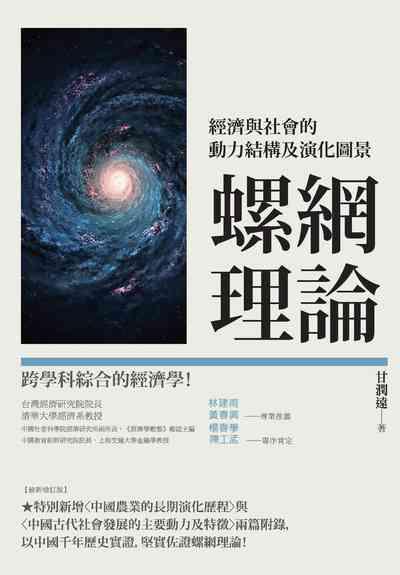 螺網理論:經濟與社會的動力結構及演化圖景