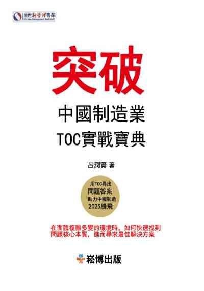 突破:中國制造業TOC實戰寶典