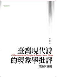 臺灣現代詩的現象學批評:理論與實踐
