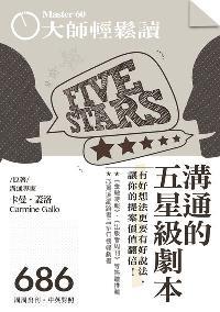 大師輕鬆讀 [第686期] [2018年09月05日][有聲書]:溝通的五星級劇本